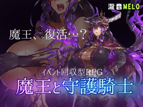 [180906] [瀧音MELO] 魔王と守護騎士 Ver.1.01 [RJ234152]