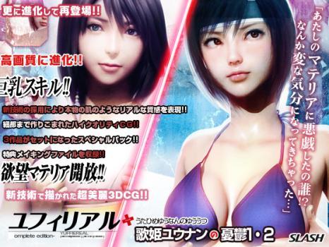 (同人CG集) [130410] [SLASH] ユフィリアル-complete edition-+歌姫ユウナンの憂鬱1・2スペシャルパック