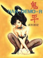 nan_demo_r_onihei_001.jpg