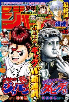 [雑誌] 週刊少年ジャンプ 2018年42号 [Weekly Shonen Jump 2018-42]