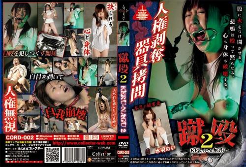 [CORD-002] 蹴殴 KERU-NAGU 2 2008/07/16 拷問・ピアッシング コレクター