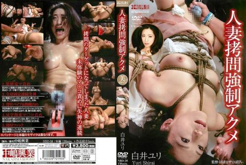 [NBD-58] Shirai Yuri 人妻拷問強制アクメ Humiliation 130分 Abuse Baba★za★ Babii
