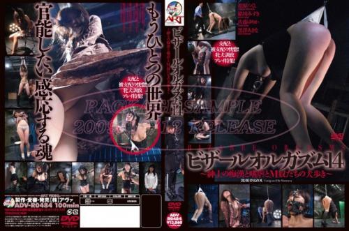 [ADV-R0484] Matsubara Tsukushi, Satou Yurika, Kurosawa Akina Walk Our Dog Guy Groping And Shigyaku Gentleman And M 14 To Bizarre Orgasm Art Video