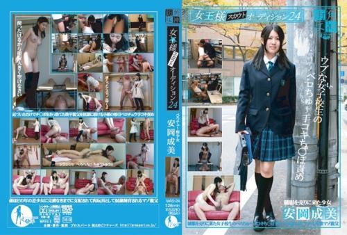 [MAS-24] Yasuoka Narumi 女王様スカウトオーディション 24 べろチュー痴少女 126分 街角女神 健太郎