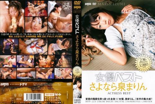 [DDT-223] Izumi Marin 女優ベスト さよなら 2009/02/19 Bukkake