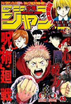 [雑誌] 週刊少年ジャンプ 2018年43号 [Weekly Shonen Jump 2018-43]