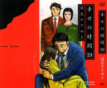 shiawasenozikan19_000.jpg