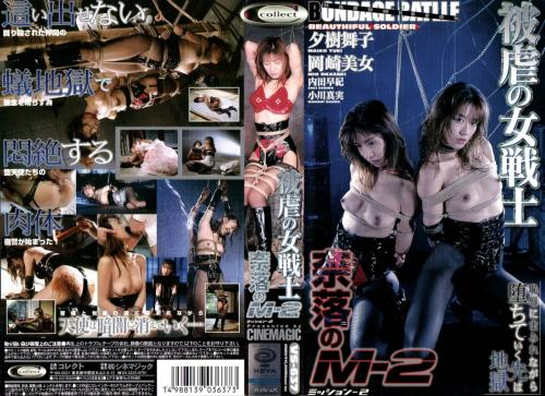 [VS-637] Onzaki Bibi, Mio Okazaki 被虐の女戦士 奈落のM(ミッション)-2 コレクト SM シネマジック