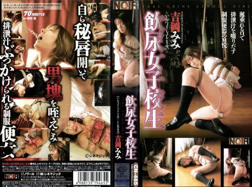 [CN-465] Mimi Yoshioka 飲尿女子校生Defecation 2005/02/25 その他SM Golden Showers SM その他コスチューム