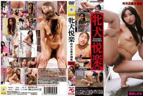 [PSI-424] Kanou Hana 牝犬悦楽 野外お散歩調教 06 管野しずか ブルマ Enema 女子校生 Torture 142分 Passion