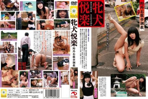 [PSI-414] Takazawa Saya 牝犬悦楽 野外お散歩調教 スカトロ Torture おっぱい Piss Drinking Golden Showers