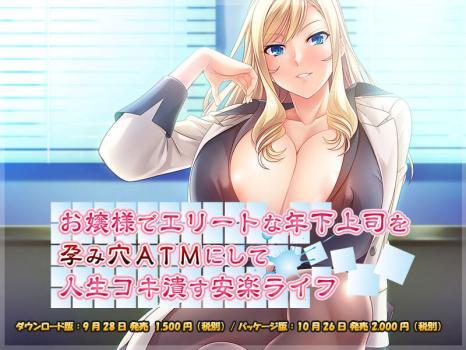 [180928] [Mie] お嬢様でエリートな年下上司を孕み穴ATMにして人生コキ潰す安楽ライフ DL版