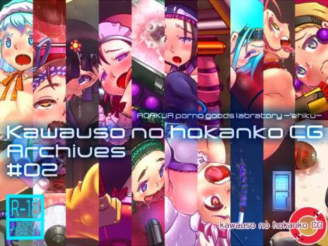 [180829] [otterkawauso] Kawauso no hokanko CG Archives #02 [RJ233470]