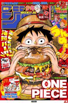[雑誌] 週刊少年ジャンプ 2018年40号 [Weekly Shonen Jump 2018-40]