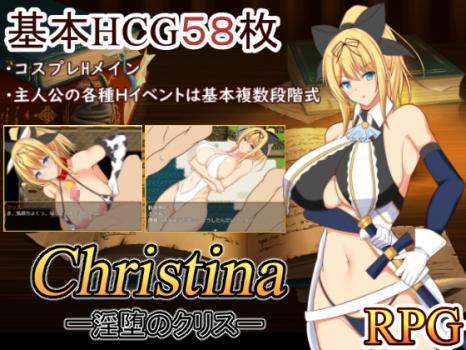 [180831] [近江小庵] Christina-淫堕のクリス- [RJ230098]